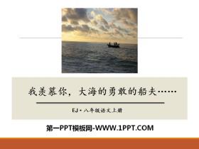 《我羡慕你,大海的勇敢的船夫》PPT