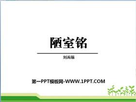 《陋室铭》PPTtt娱乐官网平台