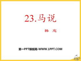 《马说》PPTtt娱乐官网平台