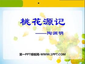 《桃花源记》PPT免费课件