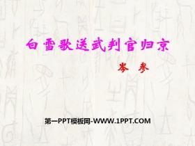 《白雪歌送武判官归京》PPT课件tt娱乐官网平台