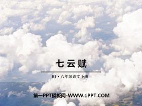 《云赋》PPT