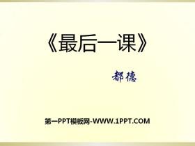 《最后一课》PPT教学课件