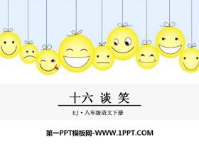 《谈笑》PPT