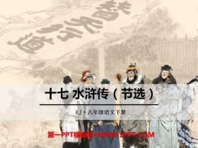《水浒传 节选》PPT