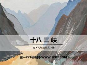 《三峡》PPT教学课件