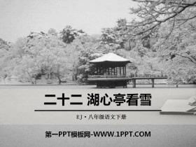 《湖心亭看雪》PPT免费课件