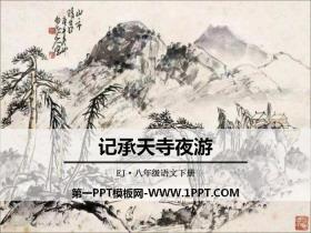 《记承天寺夜游》PPT课件下载