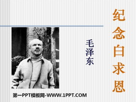 《纪念白求恩》PPT教学课件