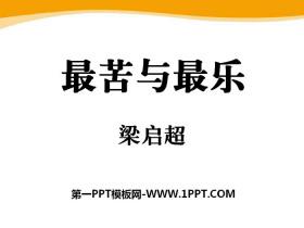《最苦与最乐》PPT免费课件