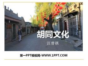 《胡同文化》PPT课件下载
