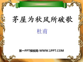 《茅屋为秋风所破歌》PPT免费课件