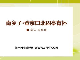 《南�l子・登京口北固亭有�选�PPT