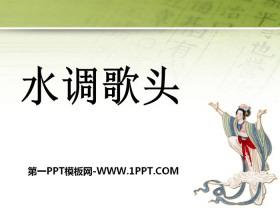 《水调歌头》PPT课件下载