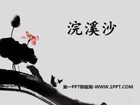 《浣溪沙》PPT下载