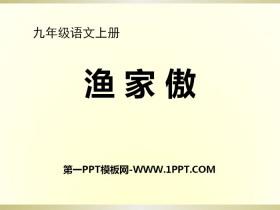 《渔家傲》PPT课件