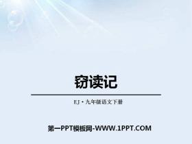《窃读记》PPT下载