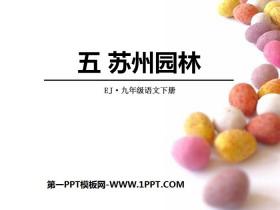 《苏州园林》PPT免费下载