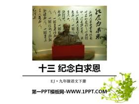 《纪念白求恩》PPT免费课件