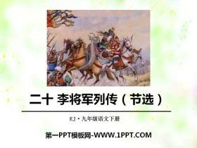 《李将军列传》PPT