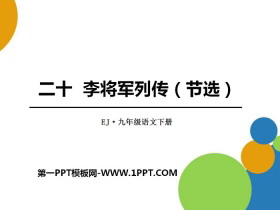 《李将军列传》PPT课件