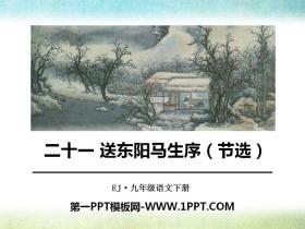 《送东阳马生序》PPT
