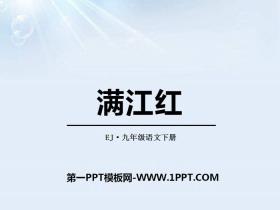 《满江红》PPT课件