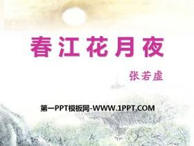 《春江花月夜》PPT