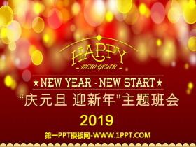 """《""""庆元旦迎新年""""主题班会》PPT"""