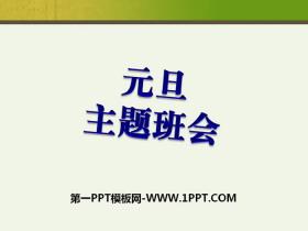 《元旦主题班会》PPT