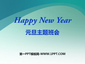 《Happy New Year元旦主题班会》PPT