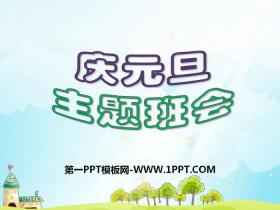 《庆元旦主题班会》PPT