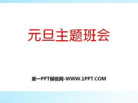 《元旦主题班会》PPTtt娱乐官网平台