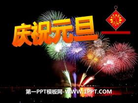 《庆祝元旦》PPT
