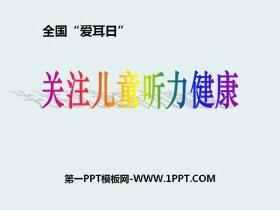 《关注儿童听力健康》PPTtt娱乐官网平台