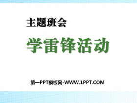 《学雷锋活动》PPT