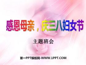 《感恩母亲,庆三八妇女节》PPT