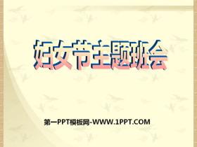 《妇女节主题班会》PPT