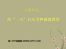 """《庆""""三八""""妇女节暨感恩教育》PPT"""