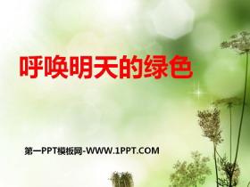 《呼唤明天的绿色》PPT