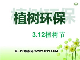 《植树环保》PPT