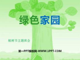《绿色家园》PPT
