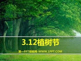 《3.12植树节》PPTtt娱乐官网平台