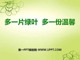 《多一片绿叶 多一份温馨》PPT