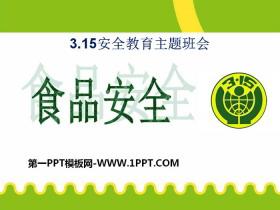 《食品安全》PPT