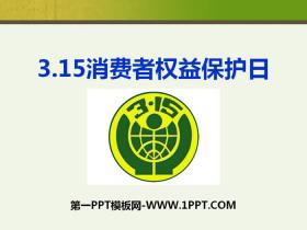 《3.15消费者权益保护日》PPT