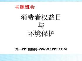 《消费者权益日与环境保护》PPT