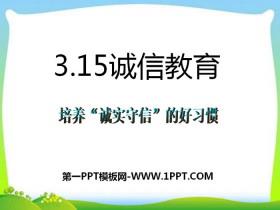 《3.15诚信教育》PPT