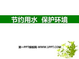《节约用水 保护环境》PPT
