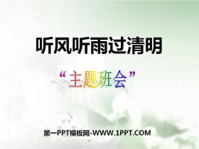 《��L�雨�^清明》PPT